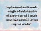 હંમેશાં એવું કામ કરતા રહેવું જોઇએ, જેનાથી અન્ય લોકોનું ભલું થતું હોય|ધર્મ,Dharm - Divya Bhaskar