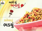 સ્પાઈસી ખાવાના શોખીનો માટે કારેલાનું ભડથું, તેને રોટલી અથવા પરોઠાની સાથે સર્વ કરો|રેસીપી,Recipe - Divya Bhaskar