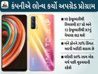રિયલમી X7 અને X7 પ્રો 5G સ્માર્ટફોન લોન્ચ થયાં; જાણો કિંમત, ફીચર્સ અને ઓફર્સની ડિટેલ ગેજેટ,Gadgets - Divya Bhaskar