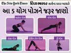 5 મિનિટમાં યોગ કરો; ગરદન, કમર અને પીઠના દુખાવાથી છૂટકારો મેળવો, 5 સ્લાઈડથી શીખો તેની રીત|હેલ્થ,Health - Divya Bhaskar
