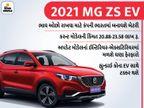 આજે અપડેટેડ MG ZS EV લોન્ચ થશે, ફુલ ચાર્જમાં 340 કિમી ચાલશે અને 50 મિનિટમાં 80% ચાર્જ થઈ જશે|ઓટોમોબાઈલ,Automobile - Divya Bhaskar