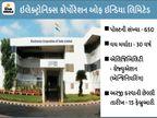 ECILએ ટેક્નિકલ ઓફિસરની 650 જગ્યાઓ પર ભરતી માટે અરજીઓ માગી, અપ્લાય કરવા માટે છેલ્લી તારીખ 15 ફેબ્રુઆરી|યુટિલિટી,Utility - Divya Bhaskar