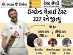 ચેન્નઈમાં 22 વર્ષ પછી ભારતની હાર, ઇંગ્લેન્ડની ભારતીય જમીન પર સૌથી મોટી જીત|ક્રિકેટ,Cricket - Divya Bhaskar