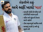 વિરાટે કહ્યું, ફર્સ્ટ હાફમાં અમે ઇંગ્લેન્ડને દબાણમાં નહોતા લાવ્યા, તેઓ વધુ પ્રોફેશનલ હતા; અમને બાઉન્સ બેક કરતા આવડે છે; આગામી ત્રણ મેચમાં સારો દેખાવ કરીશું|ક્રિકેટ,Cricket - Divya Bhaskar