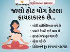 તે 45 દિવસમાં ડિપ્રેશનને 50% ઘટાડે છે, જાણો હોટ યોગ શું છે અને તેના ફાયદા|યુટિલિટી,Utility - Divya Bhaskar