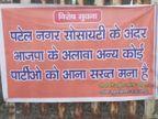 સુરતના લિંબાયતની સોસાયટીમાં પોસ્ટર વોર, ભાજપ સિવાય કોઈએ મત માગવા ન આવવાના બેનરો લાગ્યા|સુરત,Surat - Divya Bhaskar