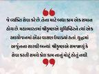 સેવા કરવા માગો છો તો ધ્યાન રાખો- કોઇપણ કામ નાનું કે મોટું હોતું નથી|ધર્મ,Dharm - Divya Bhaskar