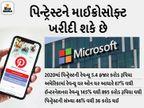 ઓનલાઈન પોર્ટફોલિયો વધારવા માટે પિન્ટ્રેસ્ટ ખરીદી શકે છે, મહામારીમાં પિન્ટ્રેસ્ટની વેલ્યૂ 600% સુધી વધી|ગેજેટ,Gadgets - Divya Bhaskar