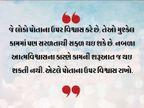 તમારી યોગ્યતા ઉપર શંકા કરશો તો સારો અવસર હાથમાંથી સરકી શકે છે ધર્મ,Dharm - Divya Bhaskar