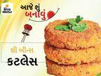 થ્રી બીન્સ કટલેસ બનાવવાની સરળ રીત, બાળકો પણ વારંવાર તેને ખાવાની ડિમાન્ડ કરશે|રેસીપી,Recipe - Divya Bhaskar