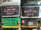 રાજકોટ શહેર ભાજપ પ્રમુખ કમલેશ મીરાણીના વોર્ડમાં પોસ્ટર વોર, રિક્ષાઓ પાછળ બેનરો લગાવી નેતાઓને સવાલ પૂછ્યા|રાજકોટ,Rajkot - Divya Bhaskar
