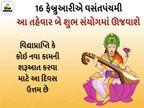 આખો દિવસ પાંચમ તિથિ અને સરસ્વતી યોગ રહેશે, આ સમયગાળામાં પૂજા કરવી શુભફળદાયી રહેશે ધર્મ,Dharm - Divya Bhaskar