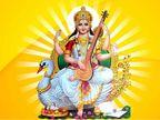 વણજોયું મુહૂર્ત હોવાથી ખરીદદારી અને નવા કામની શરૂઆત માટે આખો દિવસ શુભ રહેશે|ધર્મ,Dharm - Divya Bhaskar