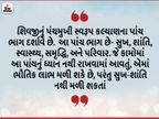 આપણા બધા કામોમાં સુખ, શાંતિ, સ્વાસ્થ્ય, સમૃદ્ધિ અને પરિવારનું ધ્યાન રાખવું|ધર્મ,Dharm - Divya Bhaskar
