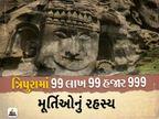 ત્રિપુરામાં ગાઢ જંગલ વચ્ચે 99 લાખ 99 હજાર 999 રહસ્યમયી મૂર્તિઓ બનેલી છે, આ મૂર્તિઓ કોણે બનાવી તે રહસ્ય અકબંધ|ધર્મ,Dharm - Divya Bhaskar