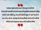 આત્મવિશ્વાસ વધારવા માટે પૂજા કરવી જોઇએ, ભગવાન પાસે કઇંક માંગશો તો સોદાબાજી થઇ જશે|ધર્મ,Dharm - Divya Bhaskar