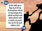 સતત મળતા રહેવાથી અપરિચિત વ્યક્તિ પણ સૌથી સારો મિત્ર બની જાય છે|ધર્મ,Dharm - Divya Bhaskar