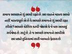 દુનિયા સારી-ખરાબ બંને પ્રકારની વસ્તુઓ આપે છે, પરંતુ આપણે માત્ર સારી બાબતો જ પાછી આપવી જોઇએ|ધર્મ,Dharm - Divya Bhaskar
