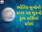 આજે શુક્ર ગ્રહનો કુંભ રાશિમાં પ્રવેશ થયો, કર્ક, કન્યા, ધન અને મીન રાશિ માટે આ ભ્રમણ અશુભ રહેશે|જ્યોતિષ,Jyotish - Divya Bhaskar