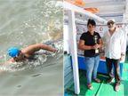 મગજની બીમારીથી પીડિત 12 વર્ષની કિશોરીએ અરબ સાગરમાં 36 કિમી તરીને રેકોર્ડ બનાવ્યો|લાઇફસ્ટાઇલ,Lifestyle - Divya Bhaskar