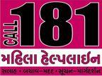 રાજકોટના જસદણમાં પત્ની બાઈક પરથી પડતા પતિ તરછોડીને જતો રહ્યો, પત્ની આપઘાત કરવા આગ્રેસર થઈ, 181 અભયમની ટીમે મહિલાને બચાવી|રાજકોટ,Rajkot - Divya Bhaskar