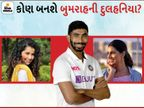 બુમરાહે લગ્ન કરવા માટે ક્રિકેટમાંથી લીધો બ્રેક, આવતા અઠવાડિયે ગોવામાં સ્પોર્ટ્સ એન્કર અથવા સાઉથ ઇન્ડિયન એક્ટ્રેસ સાથે પ્રભુતામાં પગલાં માંડે એવી સંભાવના ક્રિકેટ,Cricket - Divya Bhaskar