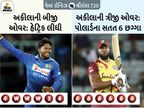શ્રીલંકાના અકીલાએ હેટ્રીક લીધી, ત્યાર પછીની ઓવરમાં પોલાર્ડે 6 છગ્ગા માર્યા; યુવરાજ પછી બીજો બેટ્સમેન બન્યો|ક્રિકેટ,Cricket - Divya Bhaskar