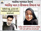 પોલીસે પૂછ્યું તો આરિફે જવાબ આપ્યો- હા, મેં જ આઈશાને કહ્યું હતું કે વીડિયો બનાવજે અને પછી ધ્રુસકે ધ્રુસકે રડવા લાગ્યો|અમદાવાદ,Ahmedabad - Divya Bhaskar
