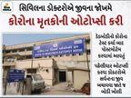 અમદાવાદ સિવિલના ડોક્ટરો દ્વારા કોરોનાના 11 મૃતકની ઓટોપ્સીમાં ઘટસ્ફોટ, 400 ગ્રામનાં રૂ જેવાં ફેફસાં 2 કિલોનાં ભારે પથરા જેવાં થઈ ગયાં હતાં|અમદાવાદ,Ahmedabad - Divya Bhaskar