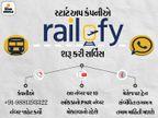 હવે વ્હોટ્સએપ પર ટ્રેનોની રિયલ ટાઇમ અપડેટ્સ મળશે, આ ફ્રી સર્વિસનો ઉપયોગ કરવા PNR નંબર મેસેજ કરવાનો રહેશે|યુટિલિટી,Utility - Divya Bhaskar