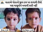 ઘરમાં રમતા 3 વર્ષ અને 5 વર્ષના બાળકો ટાંકીમાં પડ્યા, માતાએ તેમને બચાવવા કરેલા તમામ પ્રયત્નો નિષ્ફળ ગયા|ઈન્ડિયા,National - Divya Bhaskar