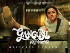 'ગંગુબાઈ કાઠિયાવાડી ફિલ્મનું નામ બદલો, એનાથી કાઠિયાવાડનું નામ બદનામ થાય છે', હવે કોંગ્રેસી ધારાસભ્યને ભણસાલીની ફિલ્મ સામે વાંકું પડ્યું|એન્ટરટેઇનમેન્ટ,Entertainment - Divya Bhaskar