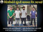 પાકિસ્તાનના 2 લોકો પાસેથી ટેલિગ્રામમાં પાસવર્ડ મેળવી વિદેશીઓને 3 શખસ ઓનલાઇન લૂંટતા, અમદાવાદ ક્રાઇમ બ્રાન્ચે ગેંગ ઝડપી|અમદાવાદ,Ahmedabad - Divya Bhaskar