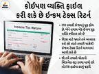 જો તમે ટેક્સ હેઠળ નથી આવતા તેમ છતાં ITR ફાઈલ કરવું જોઈએ, તેનાથી સરળતાથી લોન મળે છે યુટિલિટી,Utility - Divya Bhaskar