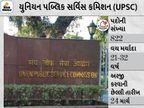 UPSCએ IAS અને IFSના 822 પદો પર ભરતીની જાહેરાત કરી, ગ્રેજ્યુએટ્સ ઉમેદવારો 24 માર્ચ સુધી અરજી કરી શકશે યુટિલિટી,Utility - Divya Bhaskar