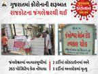 ગુજરાતમાં સૌથી વધુ 68 દિવસ રાજકોટનું જંગલેશ્વર કન્ટેન્ટમેન્ટ ઝોનમાં રહ્યું, આજે પણ આ વિસ્તાર કોરોનાનું નામ સાંભળી ફફડે છે રાજકોટ,Rajkot - Divya Bhaskar