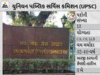 UPSCએ ઉપ સચિવના 13 પદો પર ભરતી જાહેર કરી, 3 મે સુધી અરજી કરી શકાશે યુટિલિટી,Utility - Divya Bhaskar