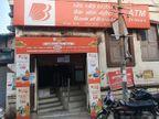 જેતપુરમાં બેંક ઓફ બરોડાની શાખામાં ચાર કર્મચારી કોરોના પોઝિટિવ, શાખાનું કામકાજ બંધ કરાયું|રાજકોટ,Rajkot - Divya Bhaskar