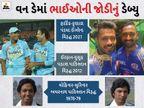 ટીમ ઈન્ડિયામાં એક સાથે રમતા ભાઈઓની ત્રણ જોડી, દરેકે ક્રિકેટમાં દેખાડ્યું છે કાંડાનું કૌવત|સ્પોર્ટ્સ,Sports - Divya Bhaskar