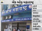 બેંક ઓફ મહારાષ્ટ્રે જનરલ ઓફિસરના 150 પદ માટે ભરતી બહાર પાડી, 6 એપ્રિલ સુધી ગ્રેજ્યુએટ ઉમેદવારો અરજી કરી શકશે|યુટિલિટી,Utility - Divya Bhaskar