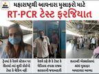 મુંબઈથી શતાબ્દી એક્સપ્રેસ અમદાવાદ આવી, મહિલા મુસાફરે કહ્યું- મેં ટેસ્ટ કરાવી મુસાફરી કરી, પરંતુ ટ્રેનમાં કે અહીંયા કોઈ ચેકિંગ નહીં|અમદાવાદ,Ahmedabad - Divya Bhaskar
