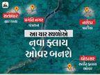 ઘોડાસર, પ્રગતિનગર, સતાધાર-નરોડા પાટિયામાં 4 નવા ફ્લાય ઓવર બનશે, બોપલ-ઘુમામાં ઈકોલોજિકલ પાર્ક તૈયાર કરાશે|અમદાવાદ,Ahmedabad - Divya Bhaskar