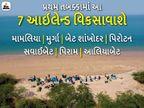 ગુજરાતના 7 આઇલેન્ડનો વિકાસ કરાશે, આંદામાન-નિકોબાર જેવાં પ્રવાસન સ્થળ બનાવવાનો પ્લાન|અમદાવાદ,Ahmedabad - Divya Bhaskar