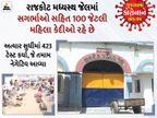 રાજ્યમાં એક વર્ષમાં 2.92 લાખ કેસ પણ આ મહિલા જેલમાં એકપણ કેસ નહીં, કોરોના મામલે ગુજરાતની સૌથી સુરક્ષિત જેલ બની|રાજકોટ,Rajkot - Divya Bhaskar