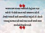 અન્ય લોકોનું અપમાન કરનાર લોકોએ એક દિવસ અપમાનિત થવું પડે છે, પોતાના વ્યવહાર અને શબ્દોને સંયમમાં રાખો|ધર્મ,Dharm - Divya Bhaskar