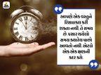 ભવિષ્યના બધા ફૂલ વર્તમાનમાં વાવેલા બીજ દ્વારા જ ખીલે છે|ધર્મ,Dharm - Divya Bhaskar