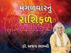 આજે શુભ યોગથી તુલા સહિત 9 રાશિને ફાયદો, મીન જાતકોનું ઘર-સમાજમાં માન-સન્માન વધશે જ્યોતિષ,Jyotish - Divya Bhaskar