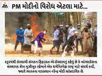 PM મોદીના પ્રવાસના વિરોધમાં મંદિરો પર હુમલો, પોલીસ અથડામણમાં 12 લોકોના મોત|વર્લ્ડ,International - Divya Bhaskar