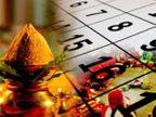 13 એપ્રિલથી ચૈત્ર મહિનો શરૂ થશે; 14 એપ્રિલે ખરમાસ પૂર્ણ થવાથી માંગલિક કાર્યો શરૂ થઇ શકશે|ધર્મ,Dharm - Divya Bhaskar