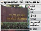 UPSCએ અસિસ્ટન્ટ પ્રોફેસરના 28 પદો પર ભરતી જાહેર કરી, 15 એપ્રિલ સુધી MBBS પાસ ઉમેદવાર અરજી કરી શકશે|યુટિલિટી,Utility - Divya Bhaskar